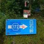 暑いから、さっと白石TTと鎌北湖!